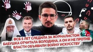 Володин и бабушка, отмена концерта Noize MC, патриарх, фанаты Локомотива   Майкл Наки
