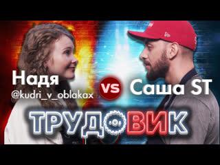 Шоу ТрудоВИк. Саша ST vs Надя @kudri_v_oblakax +КОНКУРС!