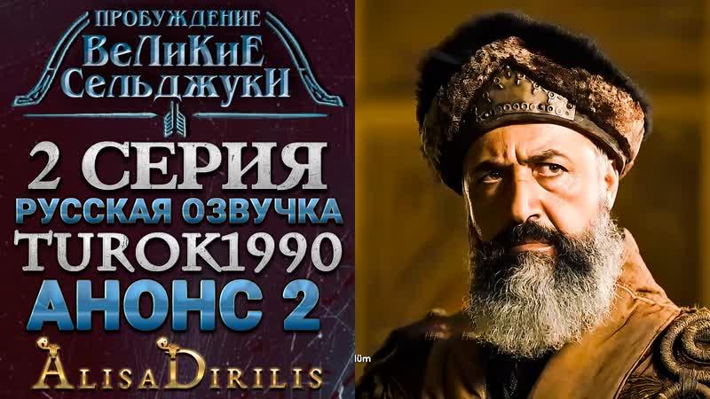 Великие Сельджуки 2 анонс ко 2 серии turok1990