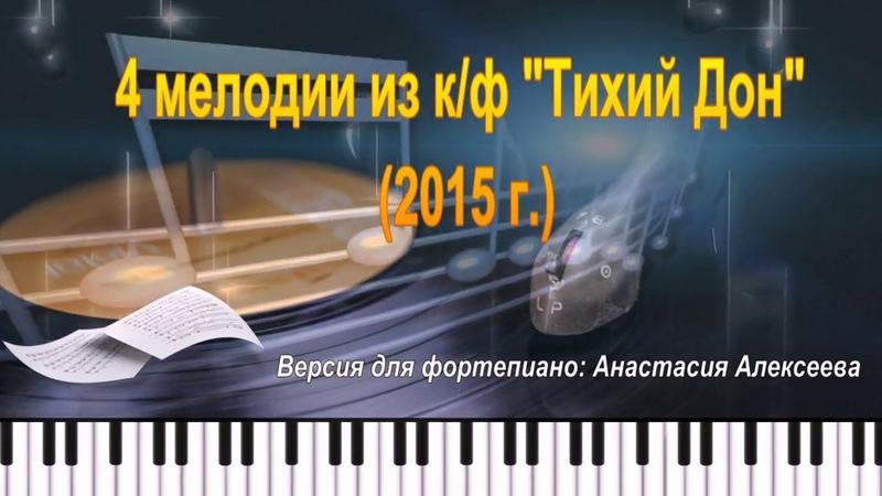 4 мелодии из к ф Тихий Дон 2015 г Версия для фортепиано