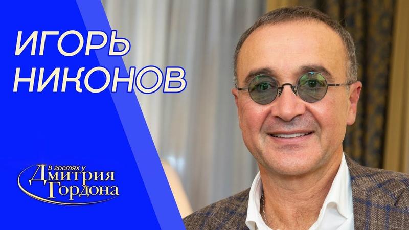 Бизнесмен Никонов 90 е рэкет стрелки Сорос Кличко недвижимость 10 детей В гостях у Гордона