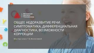 """Открытый мастер-класс Т.Б. Филичевой """"Общее недоразвитие речи"""""""