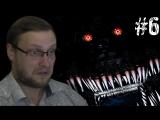 Kuplinov Play Five Nights at Freddy's 4 Кошмар и восьмая ночь! # 6