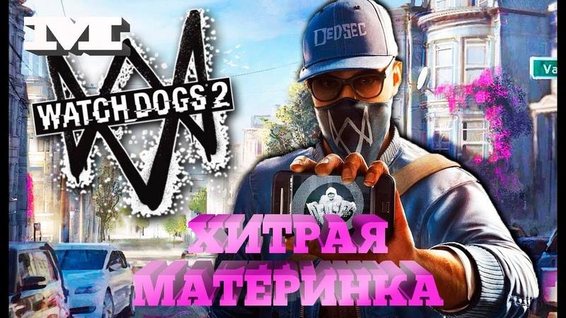 Watch Dogs 2 26 ХИТРАЯ МАТЕРИНКА