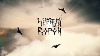 Юрий Кузнецов -Чёрный ворон.