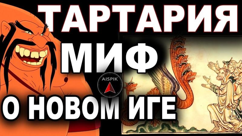 НОВЫЙ миф СВИДЕТЕЛЕЙ татаромонгольского ИГА Михаил Строгов Жюль Верн