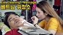 🇻🇳💆 Massage Ear Cleaning Full Service 베트남 귀청소 마사지 풀서비스 - Vietnam Barbershop [ASMR]