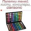 Clarisonic, палетки теней, make-up-store.net