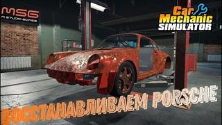 Реставрируем Porshe 911 в Car Mechanic Simulato (Часть 1)