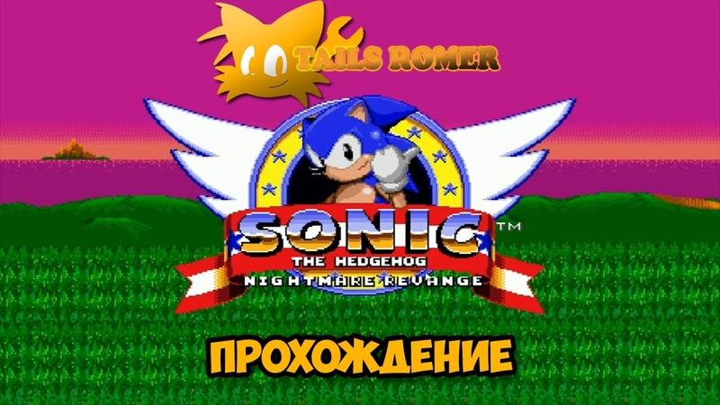 Прохождение Sonic.exe Nightmare Revenge. (Две музыки одновременно в конце.)