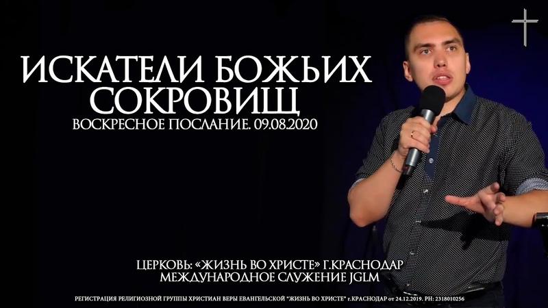 ИСКАТЕЛИ БОЖЬИХ СОКРОВИЩ ТРОУКОВ АЛЕКСЕЙ 09 08 2020