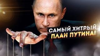 Хитрый план Путина в деле!