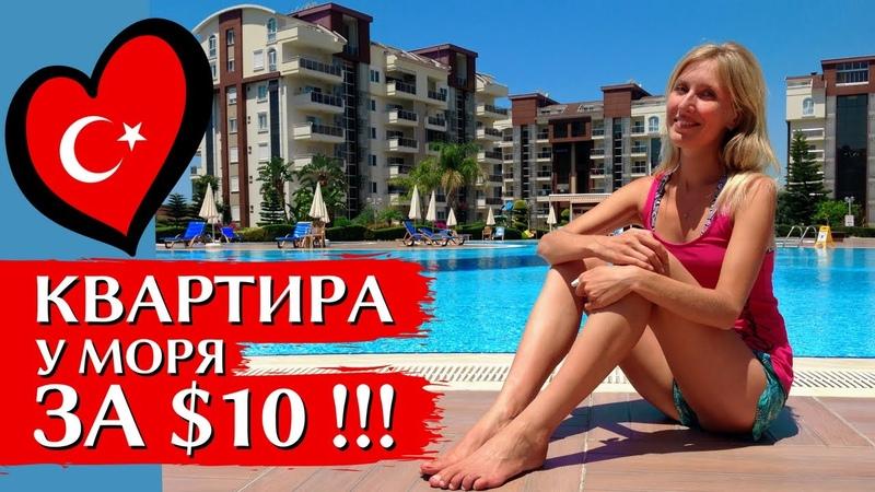 ТУРЦИЯ БЕЗ ВСЕ ВКЛЮЧЕНО Обзор нашей квартиры в Турции Orion City Авсаллар Аланья 2020
