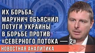 Марунич объяснил потуги Украины в борьбе против«Северного потока — 2»