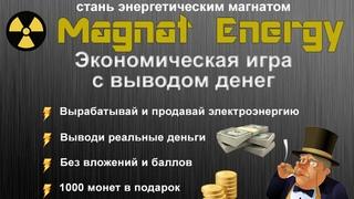 Magnat Energy - инновационный проект, в котором можно зарабатывать дома.