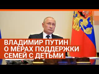 Владимир Путин о мерах поддержки семей с детьми