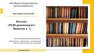 РГДБ рекомендует. Библиогид. Видеоверсия». Выпуск 2. «Летнее чтение»