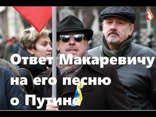 Ответ Макаревичу на его песню о Путине
