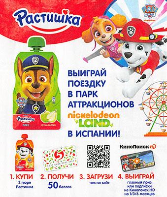 www.puree.rastishka.ru регистрация чека в 2019 году