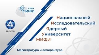 День открытых дверей НИЯУ МИФИ для поступающих в магистратуру и аспирантуру