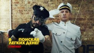 Паша Техник / Satyr: Стриптизер | В поисках легких денег #21