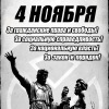 Русский марш в Омске!!!