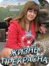 Персональный фотоальбом Ирины Киселевой