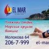 EL MAR - Агентство морских путешествий