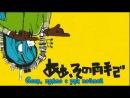 Rus sub VOCALOID マトリョシカ Matryoshka Матрёшка / ВОКАЛОИДЫ 初音ミク ・グミ Hatsune Miku GUMI Хатсуне Мику ГУМИ 5 05 серия