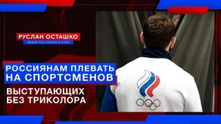Россиянам плевать на тех, кто поехал выступать без флага и гимна (Руслан Осташко)