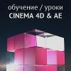 Designar.ru / Обучение Cinema 4d & After Effects