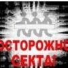 ☦О сектах, лжецерквях, лжерелигиях и суевериях☦