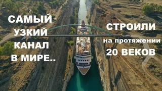 Не каждый корабль рискнет пройти по этому каналу .Самый узкий канал в мире