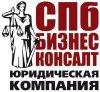 """Юридическая компания """"СПб-Бизнес-Консалт"""""""