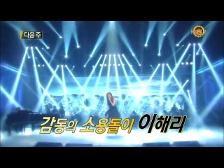 131123 (preview) lee haeri @ immortal songs 2