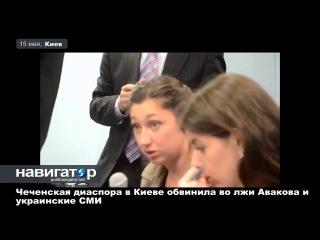 Чеченская диаспора в Киеве обвинила во лжи Авакова и украинские СМИ.