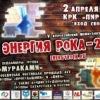 """Гала-Концерт """"ЭНЕРГИЯ РОКА - 2012"""""""