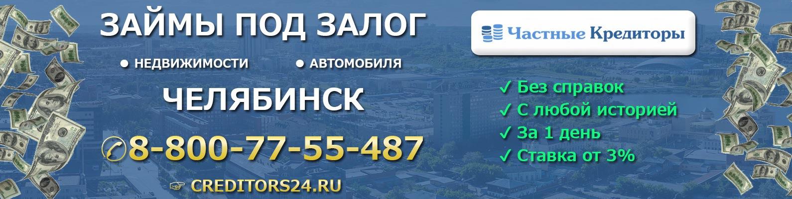 расклеве взять займ под залог не движимости челябинская область Вам будет интересна
