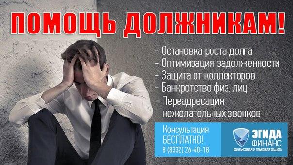 бесплатная юридическая консультация по кредитным долгам
