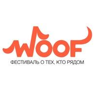Логотип WOOF фестиваль о тех, кто рядом