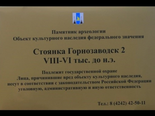 Памятник археологии Горнозаводск-2