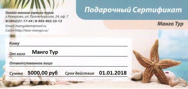 Купить подарочный сертификат на косметику и парфюмерию что из косметики можно купить в паттайе