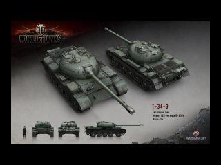 Если нету два ТТ то поможет карате :)  Т34-3 асистент в бою