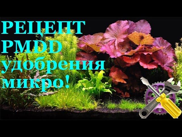 Рецепт МИКРО удобрений для аквариумных растений PMDD