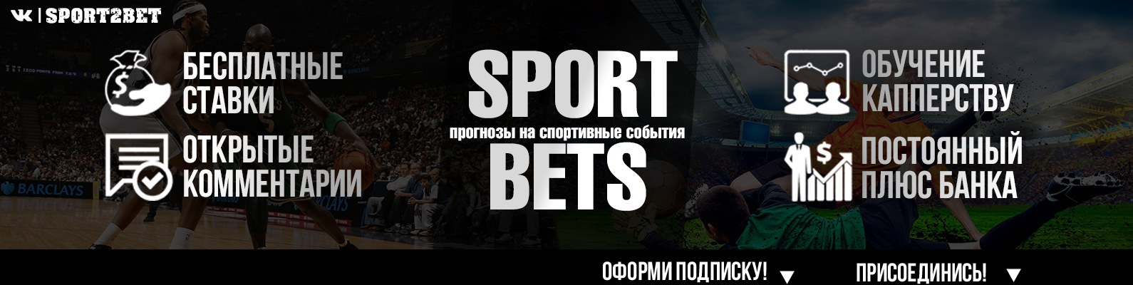 Прогнозы на Спортивные События Бесплатно