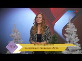Поздравление от Таисии Евдокимовой