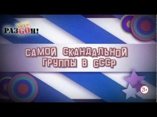 гр.Мальчишник [Moscow] в РазGOне!!!.mp4