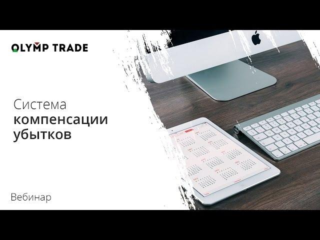 Olymp Trade. Вебинар Система компенсации убытков (СКУ)