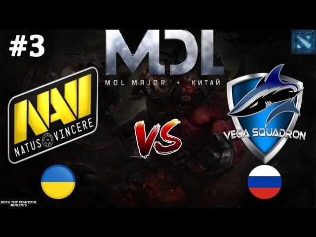 NaVi vs Vega 3 (BO3) | MDL Major | CIS | 21.03.2018