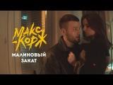 Макс Корж - Малиновый закат (official video clip) Cинглы и альбомы